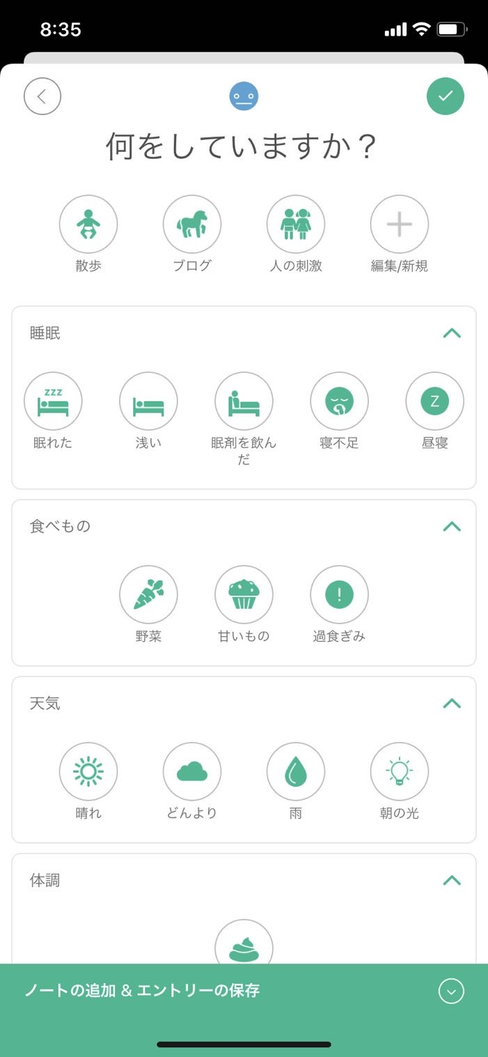 screenshot from Daylio